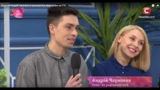 Андрій Чорновол став гостем програми Все буде добре на СТБ