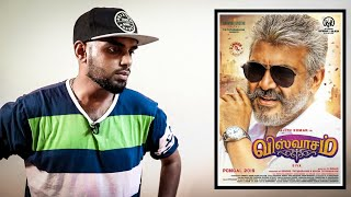 Viswasam Review By Thalapathy Fan - Ajith Kumar | Director Siva | D.Imman | Enowaytion Plus|Veeram2?