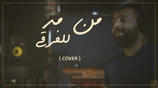 ( cover ) عبداللطيف سعد - من مد للفرقى تحميل MP3