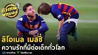 ตัวเทพฟุตบอล ขอเสนอ  ลิโอเนล เมสซี่ ความรักที่มีต่อเด็กทั้งโลก