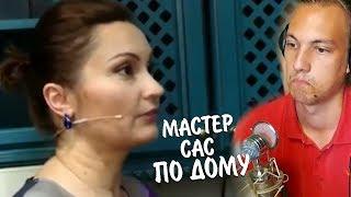 ДЕЛАЕМ РЕМОНТ КУХНИ - Школа Безногим(RYTP) - Реакция на rytp