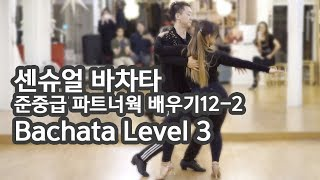 홍대 센슈얼바차타 강습 패턴 배우기 동영상 :: Sensual Bachata Partnerwork :: 청춘뉴살사TV
