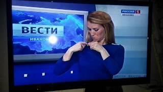 Косяк в прямом эфире Ивановского ТВ.