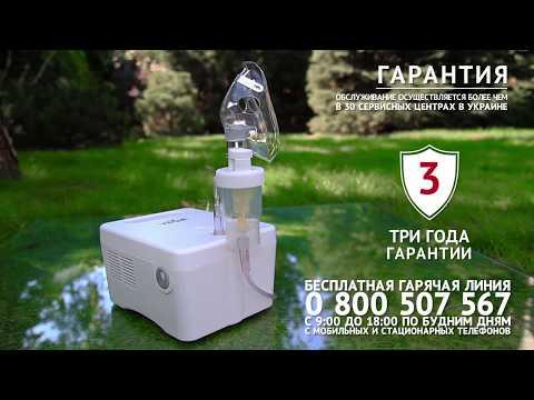 Компрессорный небулайзер VEGA VN410 - Ваше здоровье