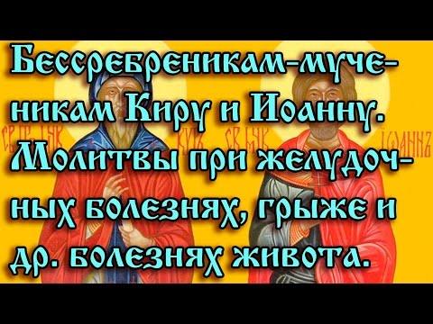 59.Бессребреникам мученикам Киру и Иоанну. Молитва от желудочных болей.
