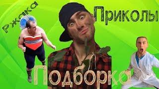 Небольшая подборка приколов ТикТок  #1 ржака до слез  - ПРИКОЛЮХА