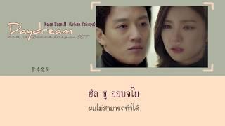 [THAISUB] Kwon Soon Il (Urban Zakapa) - Daydream (백일몽) (Black Knight OST Part 2)