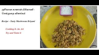 Recipe Mushroom Biriyani   சுவையான காளான் பிரியாணி செய்முறை விளக்கம்