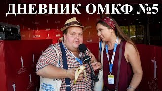 """Дневник ОМКФ 2018 №5 - Кино новинки 2018 от """"Что за кино?"""""""