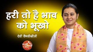 Day 3 Part 3  Shrimad Bhagwat Katha  Vaibhavi Shriji Alekar  Alephata Pune