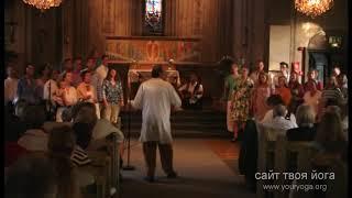 Ведические мантры в христианской церкви