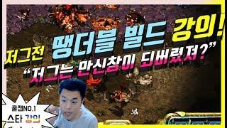 """[1.18강의ㅣ상대 노지지 실화?ㅋ]저그전 이게 바로 """"땡더블 기본틀"""" 강의다! :(StarCraft 17.06.26ㅣ안기효)"""