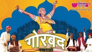 Mharo Gorband Nakhralo   Superhit Rajasthani Folk Song   Seema Mishra   Veena Music