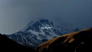 Kazbeguri Music - ყაზბეგური
