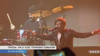 «БИ-2» в Ростове: как прошел концерт