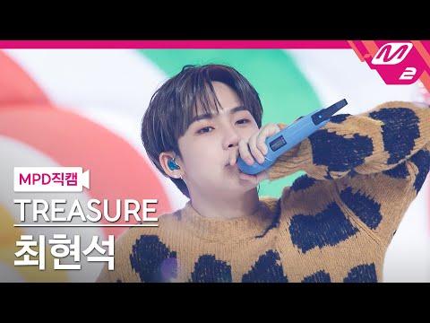 [MPD직캠] 트레저 최현석 직캠 4K 'MY TREASURE' (TREASURE CHOI H…