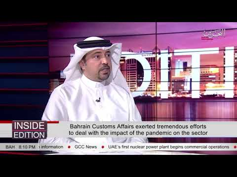 Inside Edition - President of customs his excellency shaikh ahmed bin hamad alkhalifa 06/04/2021