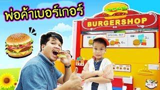 พ่อค้าขายเบอร์เกอร์ VS ลูกค้าตัวแสบ | ละครสั้นอาชีพในฝันของหนู | Jobs Story : Sale  Burger