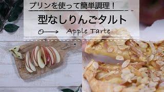 Gambar cover プリンを使って簡単調理!型なしりんごタルト