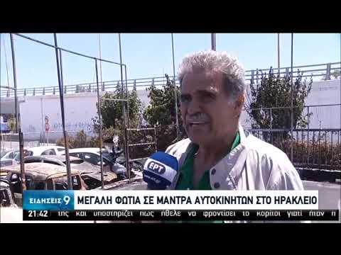Μεγάλη φωτιά σε μάντρα αυτοκινήτων στο Ηράκλειο   21/06/2020   ΕΡΤ