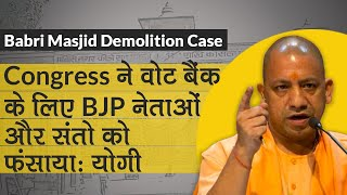 Babri Masjid Demolition Case: UP CM Yogi बोले, 'Congress ने Vote Bank के लिए BJP नेताओं को फंसाया'