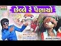 Chhelle Re Painayo - New Gujarati DJ Song 2018 | Manojsinh Rajput | FULL Audio Song