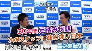 第204回① 二之湯武史氏:30年間足踏み状態 次のステップに進めない日本