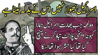 Untold History and the Achievements of Pakistan Airforce