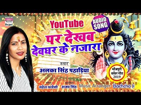 YouTube Par Dekhab Devghar Ke Nazara | Alka Singh Pahadiya | New Kanwar Geet 2019 | AUDIO