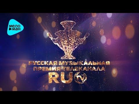 Лучшие Песни RUTV III - Русская Музыкальная Премия телеканала RUTV - 2013 (Full HD)