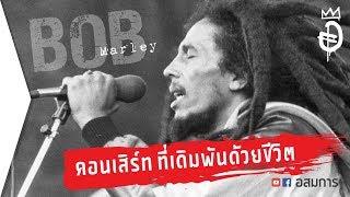 ประวัติ Bob Marley กับคอนเสิร์ทที่เดิมพันด้วยชีวิต Smile Jamaica Concert | อสมการ