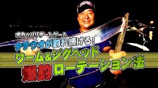 タチウオが釣れ続ける!ワーム&ジグヘッド爆釣ローテーション法