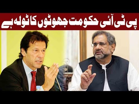 PTI Government is Just a Group of Liars Claims Khaqan Abbasi | 3 January 2019 | Express News