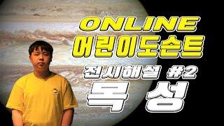 [어린이도슨트2] 목성 Jupiter - 10기 송 헌