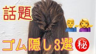 くるりんぱのゴム隠し!誰でもできる3つの方法♪ 3coins ヘアアレンジ SALONTube 渡邊義明 Hair Styling Hair Arrangement