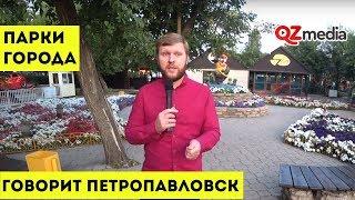 Говорит Петропавловск / Парки города