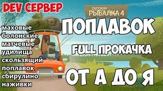 Русская Рыбалка 4 - Поплавочная удочка от А до Я, полная прокачка. Dev сервер
