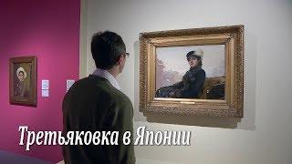 Третьяковка в Японии / The State Tretyakov gallery in Japan