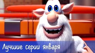Буба - Лучшие серии января - Мультфильм для детей