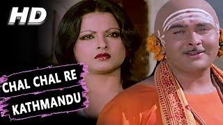 Chal Chal Re Kathmandu | Kishore Kumar | Ram Bharose