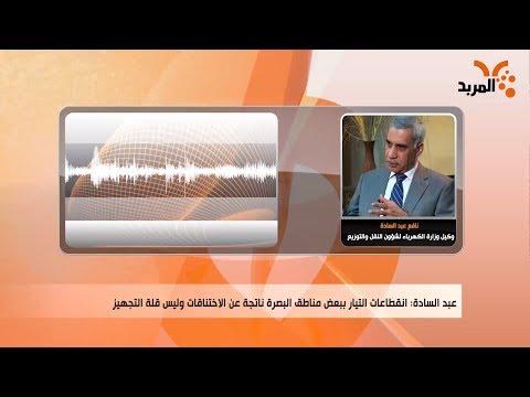 شاهد بالفيديو.. وزارة الكهرباء: تجهيز البصرة بالطاقة شبه مستمر ونسعى لجعله 24 ساعة بتموز #المربد
