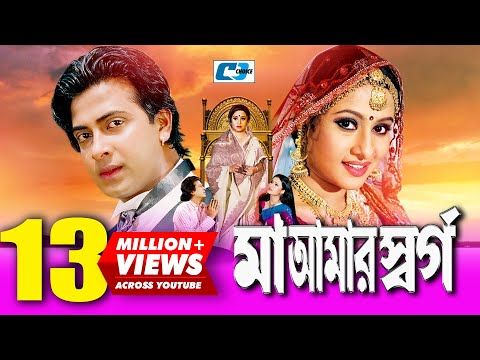 Maa Amar Shorgo | Bangla Full Movie | Shakib Khan | Purnima | Bobita | Nasrin | Misha Showdagor