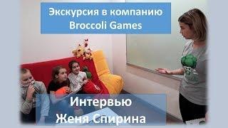 Игры с душой - интервью  Женя Спирина - Broccoli Games