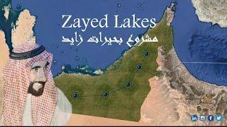 """مشاريع الربع العامر """"نهر خليفة – بحيرات زايد – جبل جليد الإمارات - سور الإمارات الأخضر العظيم"""""""