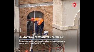 КРТВ. ЖК «Митино» О2 готовится к достройке