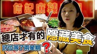 台北必吃!!麻辣鴨血好吃到流淚 詹記麻辣火鍋貴嗎?