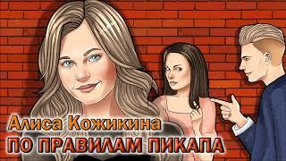 Алиса Кожикина — По правилам пикапа (audio)