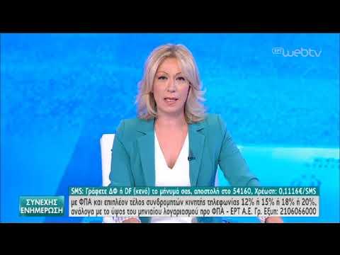Συνεχής ενημέρωση | 27/05/2020 | ΕΡΤ