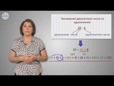 Умножение многозначного числа на однозначное
