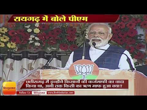 Chhattisgarh PM Modi addresses, रायगढ़ में बोले पीएम,PM Narendra Modi to address rally in Chhattisga